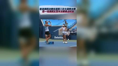 中国金花徐一璠晋级美网女双决赛创历史