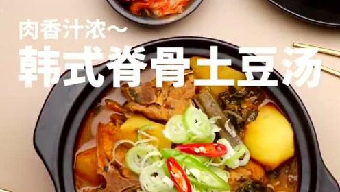 肉香汁浓~韩式脊骨土豆汤