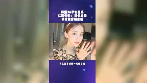 韩国36岁女星吴仁惠去世,疑似自杀,事发前曾晒自拍