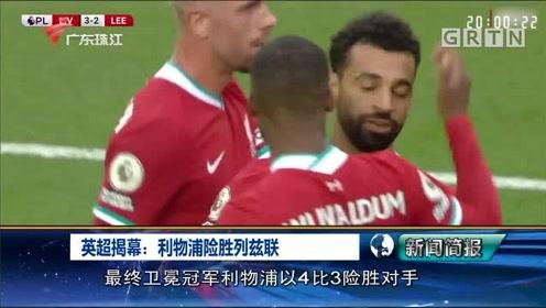 英超揭幕:利物浦险胜列兹联