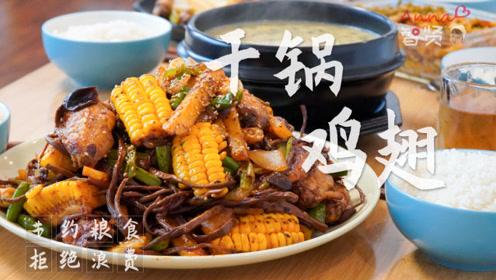 【智贤家今日美食】干锅鸡翅,今天总感觉少了点什么,等吃完才发现没有虾
