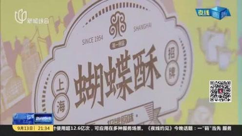 上海:蝴蝶酥混搭文创  欢乐文旅美食周精彩开幕
