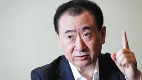 王健林对待扶贫问题