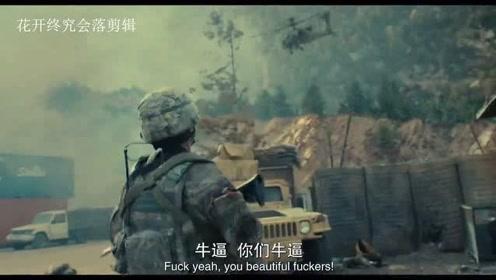 电影前哨,士兵被包围在山谷中坚守据点,终于是等到阿帕奇空中支援
