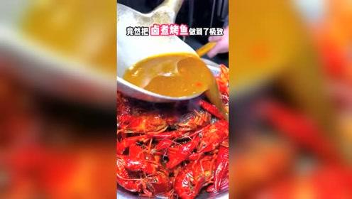 美食探店 在成都开了11年的小龙虾店 连烤鱼都是卤煮的太巴适了