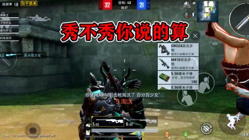 和平精英:弹无虚发百发百中!团队竞技高端操作,狙击精彩集锦