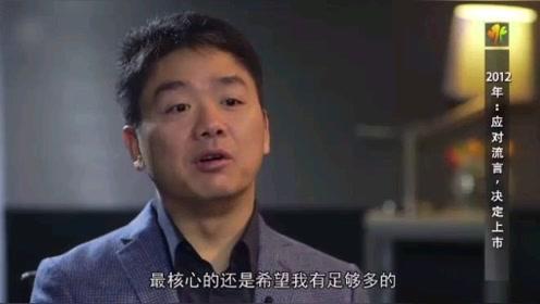 #刘强东#讲述京东如何上市