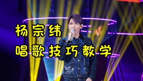 想要模仿杨宗纬唱歌?学会这个技巧就够了