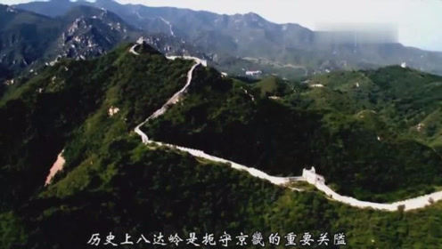 「中国城市视频介绍」中国—万里长城旅游介绍片