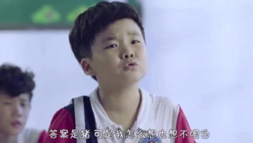 搞笑视频:调皮小学生课堂上出脑筋急转弯,美