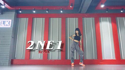 2NE1 REMIX 爵士编舞翻跳