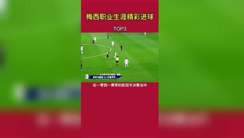 梅西在欧冠上的精彩进球,连过四人独闯禁区