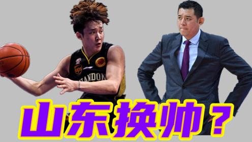 曝山东男篮换帅消息不实,欧洲名帅当巩晓彬助教,CBA豪华教练组