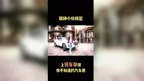 你爸妈眼中你开的车竟然是这样调侃视频请勿当真。