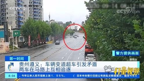 遵义:车辆变道超车引矛盾,两车在马路上开展追逐战