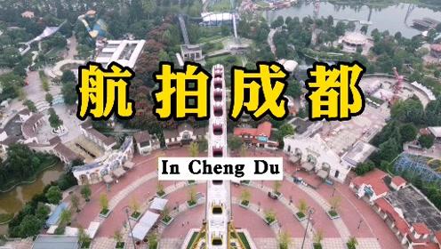 航拍成都:国庆节成都旅游可以玩一整天的地方,离市中心仅半小时!