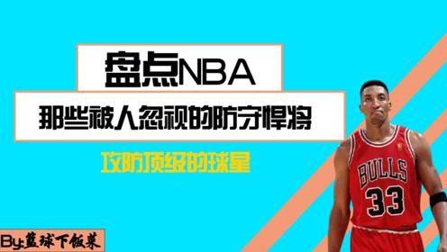 盘点NBA那些被人忽视的防守悍将,这个人曾是乔丹夺冠得力助手!