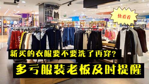 新买的衣服要不要洗了再穿?多亏服装老板及时提醒,差点都做错了