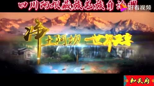 四川阿坝州历史悠久文化厚重,旅游资源丰富,中国优秀旅游目的地