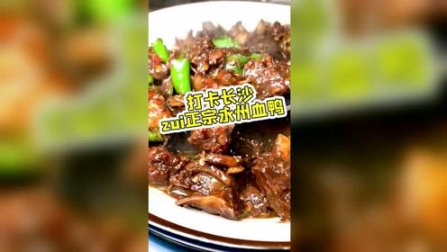 美食探店 连着好几天都去打卡的永州血鸭,吃得连汁都不剩