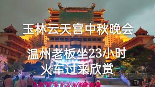 玉林云天宫中秋晚会,温州粉丝坐23小时火车过来,共度良辰美景