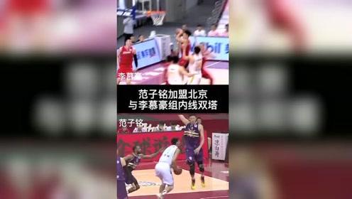 CBA范子铭加盟北京,与李慕豪组内线双塔