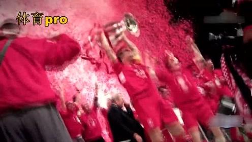 历史上首次!利物浦夺得英超冠军