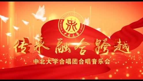 中北大学合唱团《传承 融合 跨越》音乐会 夜来香