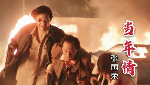 张国荣的这首《当年情》经典好听,前奏一响,满满都是回忆!