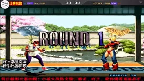 拳皇02:导师小孩大战格斗皇帝陈文俊,广州第一谁更猛