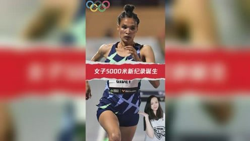 女子5000米世界纪录诞生!超原纪录4秒53 太能跑了