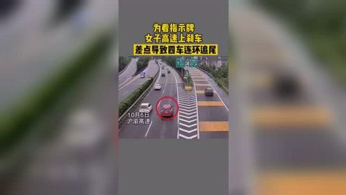 为看指示牌女子高速上刹车,差点导致四车连环追尾
