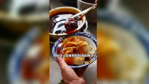 这道美味可能出了汉中就很难吃到了