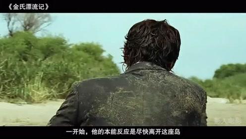 男子自杀流落到孤岛上,却意外结识了自闭美女,于是男子达到巅峰