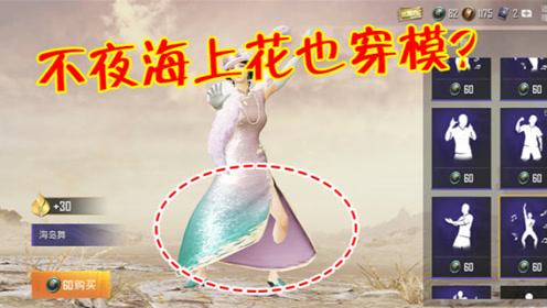 和平精英:不夜海上花套装也穿模了?玩家提出了一个建议!