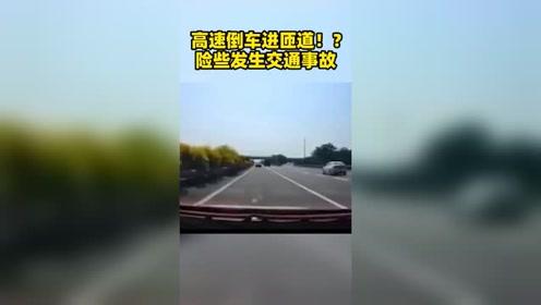 河北邢台,小轿车错过出口在高速上倒车,后车拍下视频举报。交警:已核实,罚200,记12分!