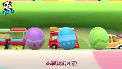 宝宝巴士:小彩蛋转啊转,出现很多的小玩具,可好玩了!