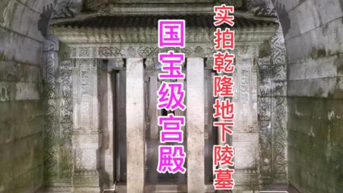 实拍乾隆皇帝奢华地下宫殿,被神佛护佑,整个地宫都是国宝级雕刻