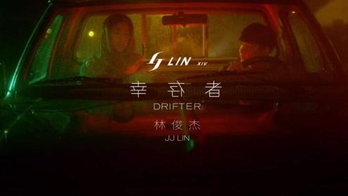 林俊杰《幸存者》官方MV