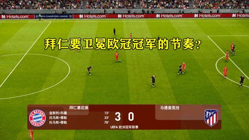 想要卫冕欧冠冠军?拜仁3:0马德里竞技,穆勒梅开二度,科曼进球