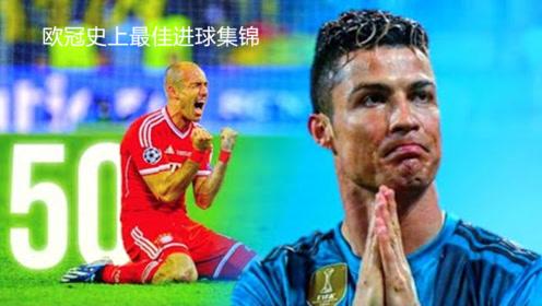 欧冠史上最佳进球集锦,齐祖天外飞仙C罗惊世倒钩,还记得哪一个