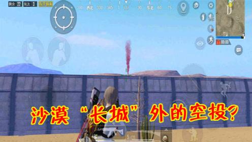 """和平精英:沙漠地图最诡异的游戏经历,""""长城""""外面出现空投!"""