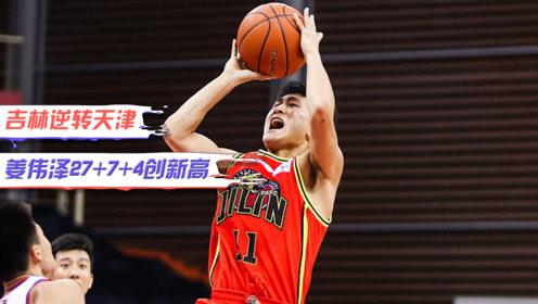CBA精彩集锦:姜伟泽27+7+4率队逆转取胜,创个人得分新高!