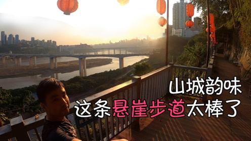 来重庆旅游,这条山城步道一定要去走走,还有镇魂塔