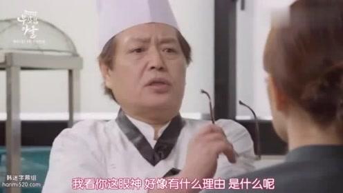"""灰姑娘想帮总裁,被厨师长发现训斥,殊不知厨师长就是""""董事长"""""""