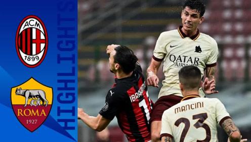 意甲集锦,AC米兰3-3罗马,伊布双响,AC米兰三度被扳平比分