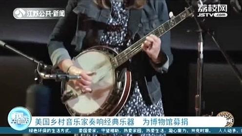 跨时空合作!美国乡村音乐家奏响经典乐器为博物馆募捐