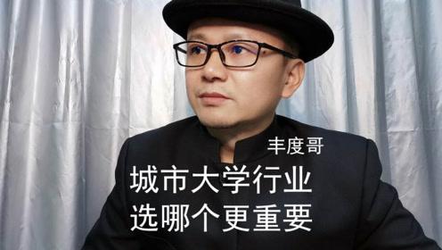 选对城市比选对大学和行业更重要吗 深圳杭州广州上海成都你会选哪一个