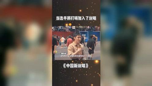 《中国新说唱》当选手将打嗝儿加入了说唱,这也太好听了吧!