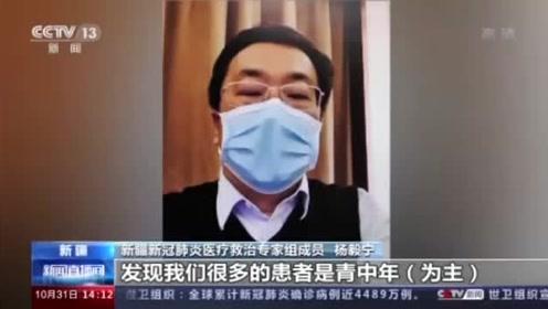 专家组:新疆此次疫情以无症状感染者为主 患者多为中青年
